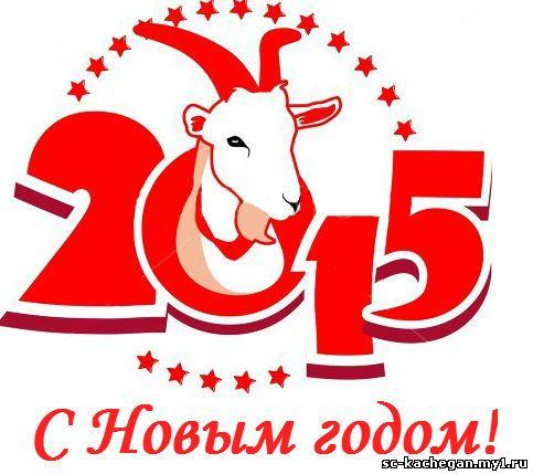 http://sc-kachegan.my1.ru/schoolnews/zima_2015.jpg