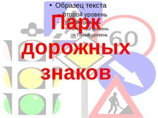 Парк дорожных знаков