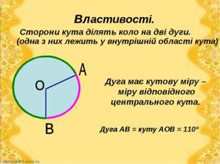 Властивості. Сторони кута ділять коло на дві дуги. (одна з них лежить у внутр
