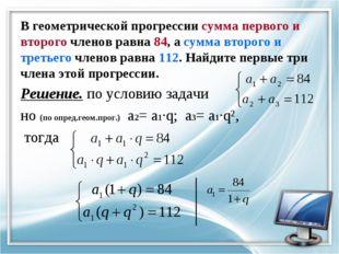 В геометрической прогрессии сумма первого и второго членов равна 84, а сумма