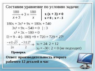 Составим уравнение по условию задачи: х (х + 3) ≠ 0 х ≠ 0 ; х ≠ - 3 180х + 3х