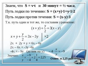 Знаем, что S = v·t и 30 минут = ½ часа, Путь лодки по течению: S = (х+у)·1+у·