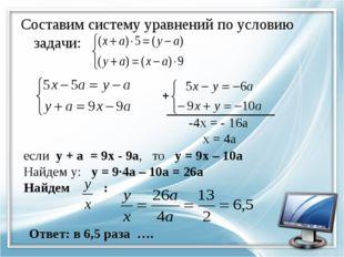 Составим систему уравнений по условию задачи: + -4х = - 16а х = 4а если у + а