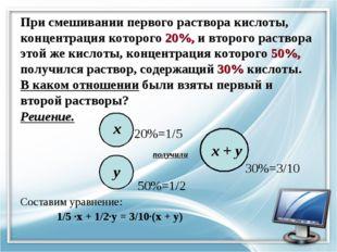При смешивании первого раствора кислоты, концентрация которого 20%, и второго