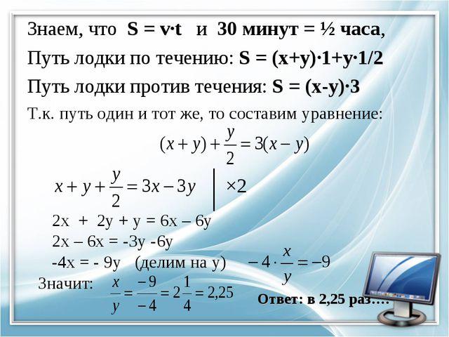 Знаем, что S = v·t и 30 минут = ½ часа, Путь лодки по течению: S = (х+у)·1+у·...