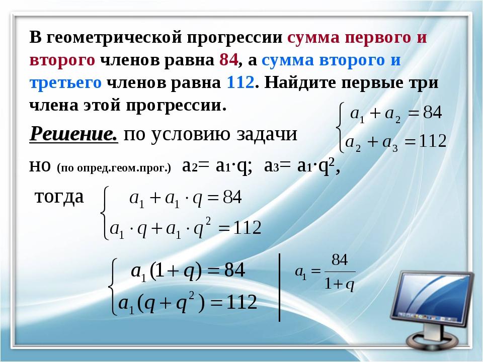 В геометрической прогрессии сумма первого и второго членов равна 84, а сумма...