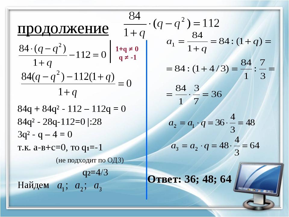 продолжение 84q + 84q² - 112 – 112q = 0 84q² - 28q-112=0  :28 3q² - q – 4 = 0...