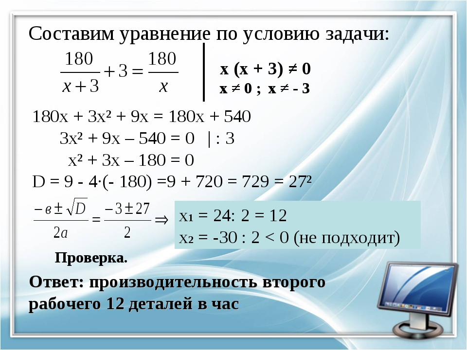 Составим уравнение по условию задачи: х (х + 3) ≠ 0 х ≠ 0 ; х ≠ - 3 180х + 3х...