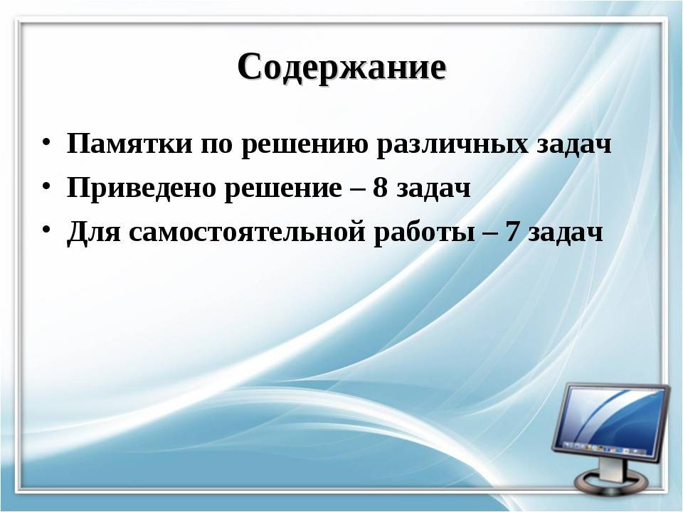 Содержание Памятки по решению различных задач Приведено решение – 8 задач Дл...