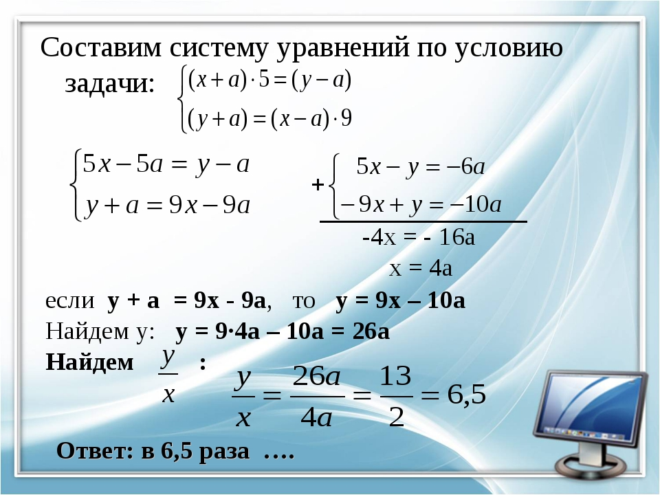 Составим систему уравнений по условию задачи: + -4х = - 16а х = 4а если у + а...