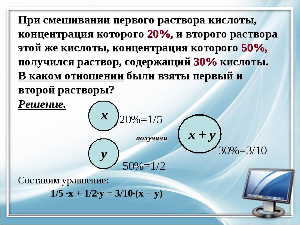 При смешивании первого раствора кислоты, концентрация которого 20%, и второго...