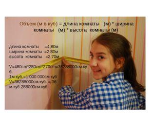 длина комнаты =4,80м ширина комнаты =2,80м высота комнаты =2,70м V=480cm*280c