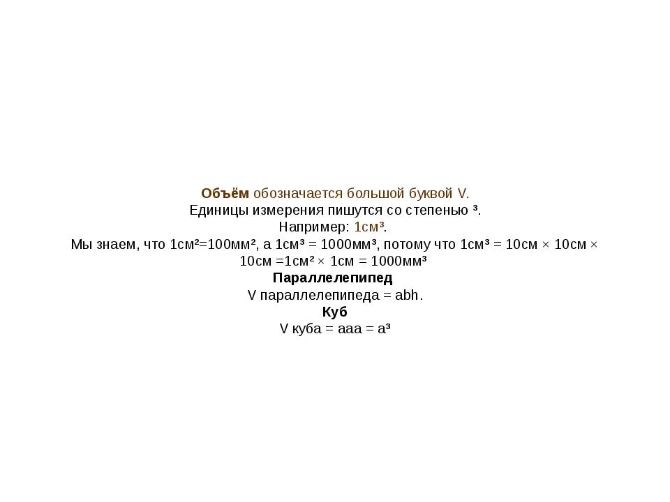 Объём обозначается большой буквой V. Единицы измерения пишутся со степенью ³...