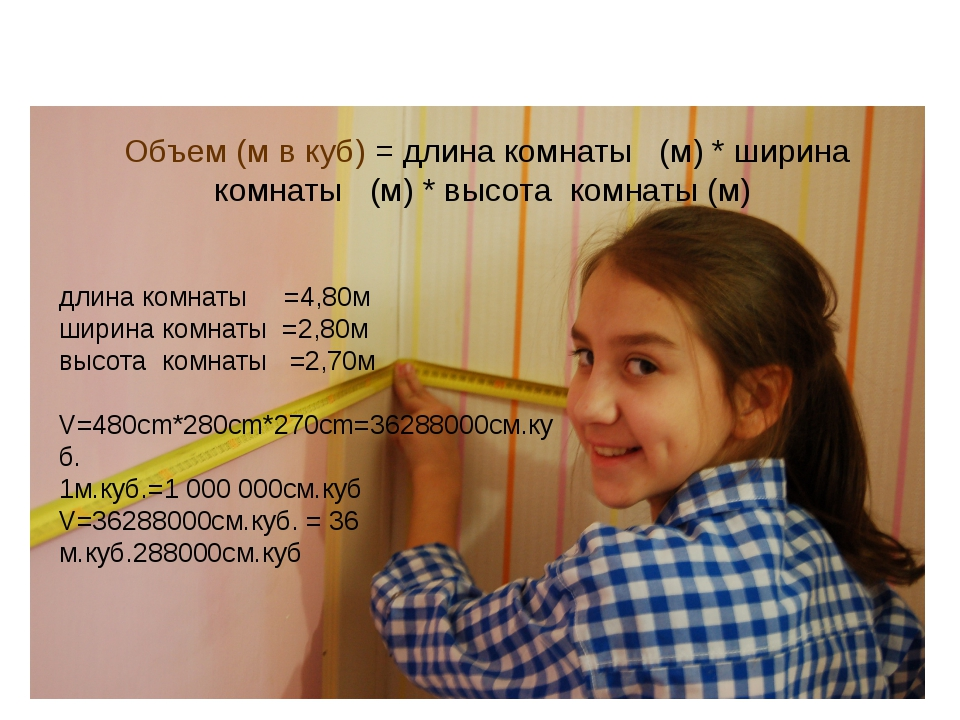 длина комнаты =4,80м ширина комнаты =2,80м высота комнаты =2,70м V=480cm*280c...