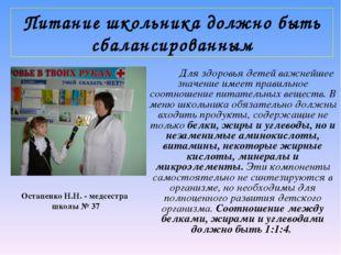 Для здоровья детей важнейшее значение имеет правильное соотношение питательн