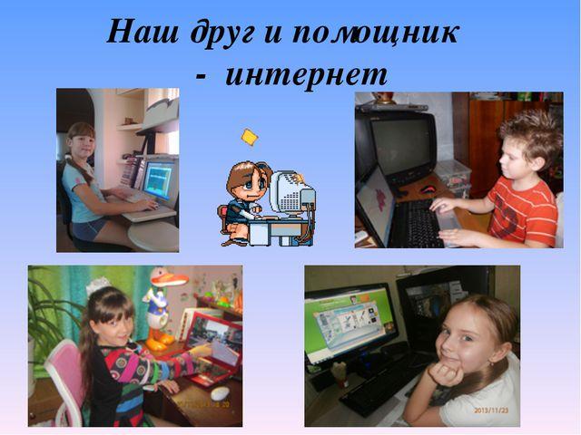 Наш друг и помощник - интернет