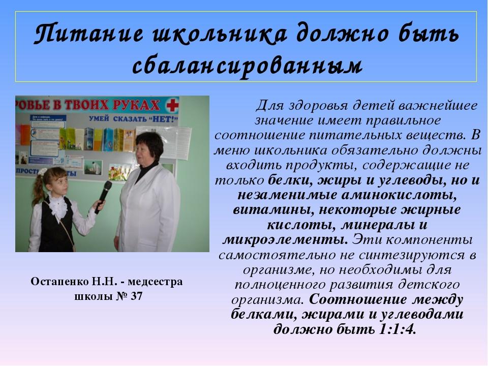 Для здоровья детей важнейшее значение имеет правильное соотношение питательн...