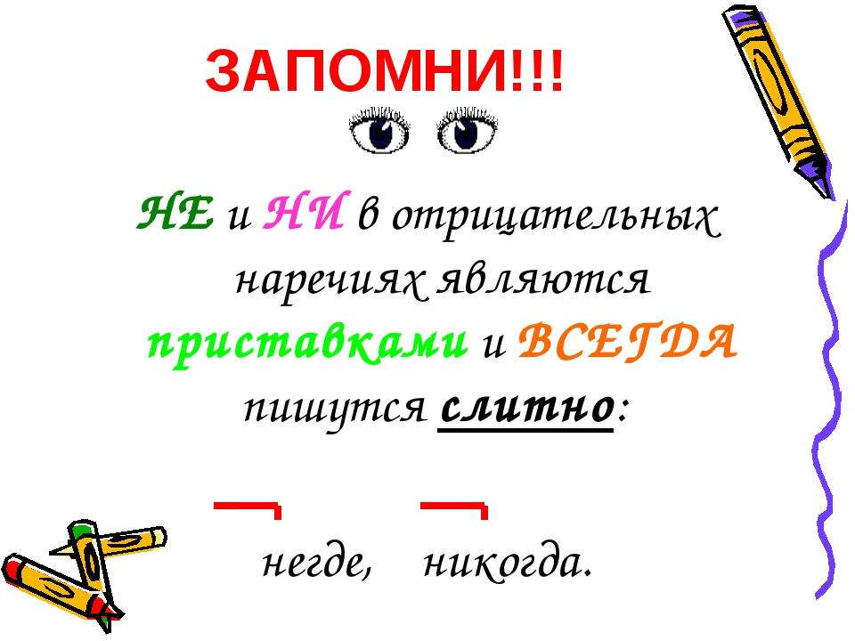 ЗАПОМНИ!!! НЕ и НИ в отрицательных наречиях являются приставками и ВСЕГДА пиш...