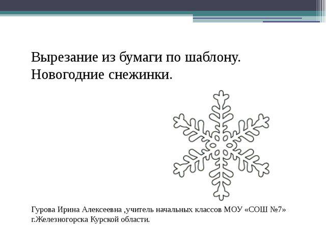 Вырезание из бумаги по шаблону. Новогодние снежинки. Гурова Ирина Алексеевна...