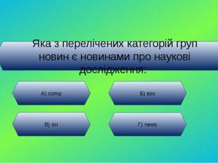 Яка з перелічених категорій груп новин є новинами про наукові дослідження: А)