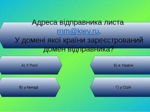 Адреса відправника листа rnm@kiev.ru. У домені якої країни зареєстрований дом