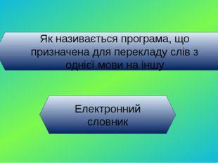 Як називається програма, що призначена для перекладу слів з однієї мови на ін