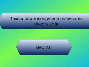 Технологія колективного написання гіпертекстів Веб 2.0