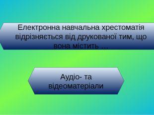 Головною особливістю Вікіпедії є те, що вона… Онлайновий перекладач