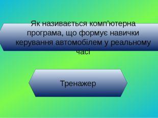 Програма розміщена на веб-сайті та призначена для автоматичного перекладання