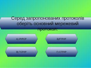 Серед запропонованих протоколів оберіть основний мережевий протокол: А) IP/PC