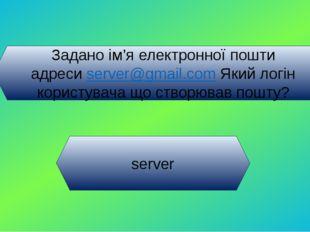 Доступ до електроної пошти можна отримати З будь якого комп'ютера підключеног
