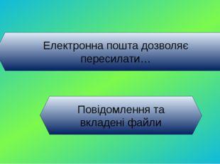Сукупність слайдів, зібраних в одному файлі утворюють презентацію