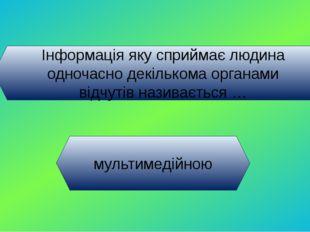 Процес компонування текстових та графічних об'єктів для створення сторінок ви