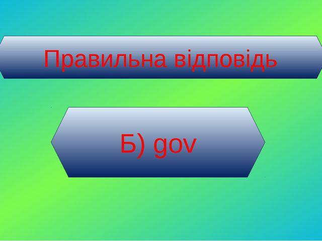 Правильна відповідь Б) gov