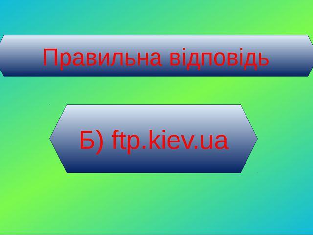Правильна відповідь Б) ftp.kiev.ua