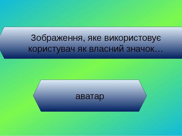 Яке призначення поштового протоколу SMTP Відправлення повідомлень