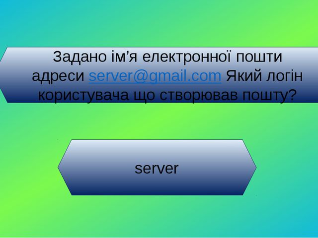 Доступ до електроної пошти можна отримати З будь якого комп'ютера підключеног...