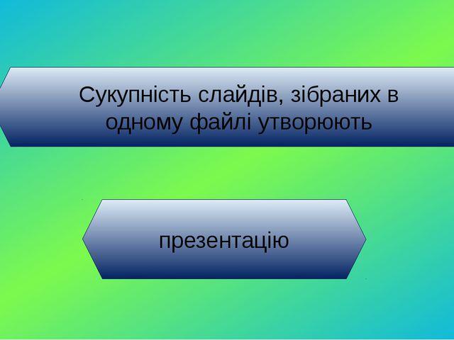 Комп'ютерні презентації бувають… Потокові та слайдові
