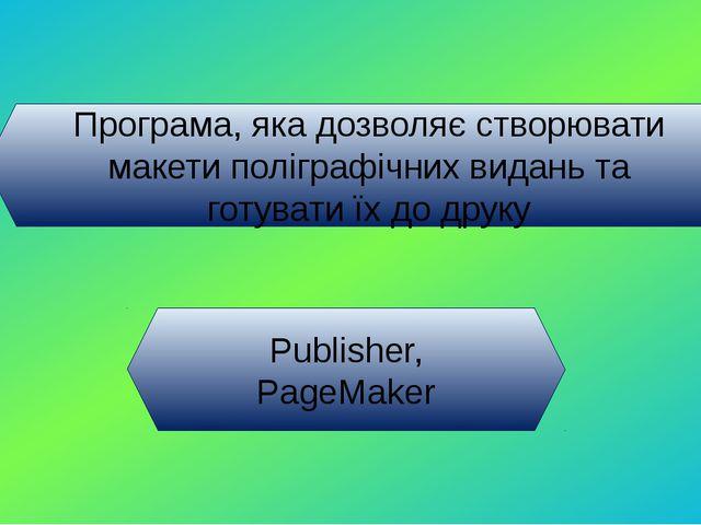 За допомогою якої клавіши відбувається переміщення між об'єктами Publisher Tab