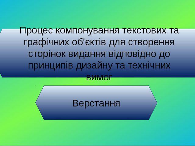 Кнопка панелі інструментів Об'єкти програми Publisher призначена для вставлян...