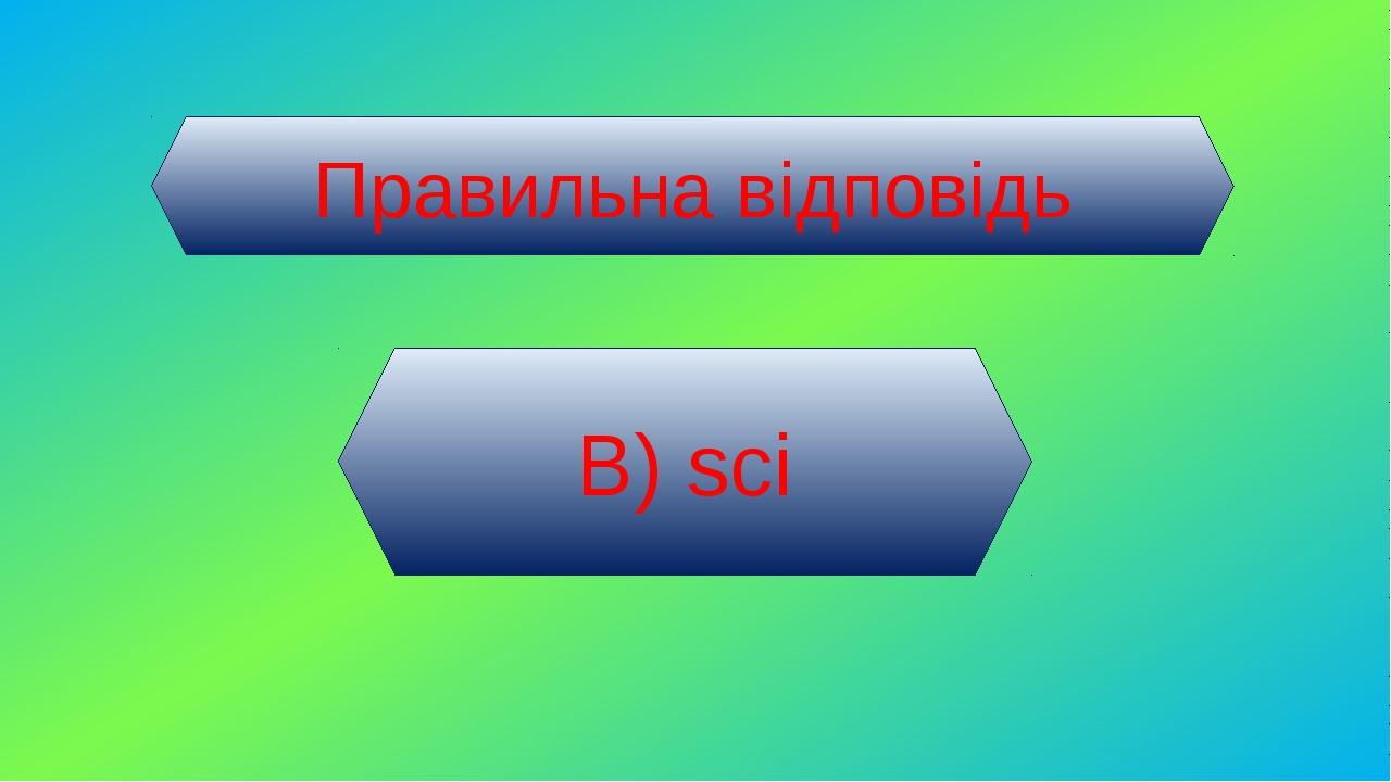 Правильна відповідь В) sci
