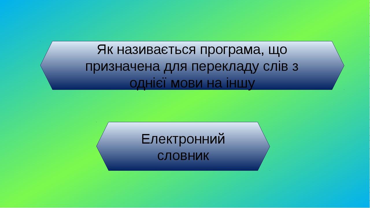 Як називається програма, що призначена для перекладу слів з однієї мови на ін...