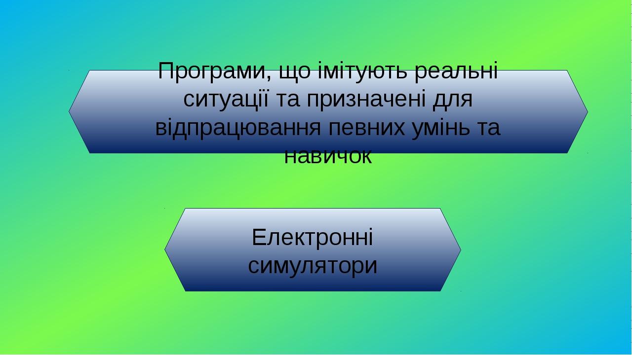 Електронна навчальна хрестоматія відрізняється від друкованої тим, що вона мі...