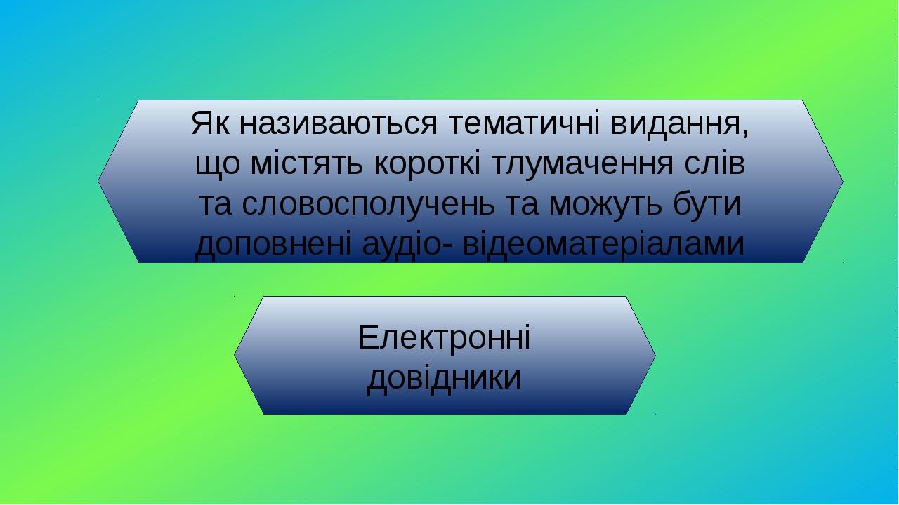 Як називається програма для формування навичок набору тексту «наосліп» Тренажер