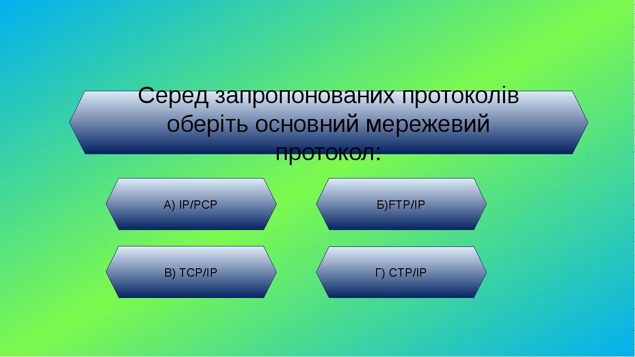 Серед запропонованих протоколів оберіть основний мережевий протокол: А) IP/PC...