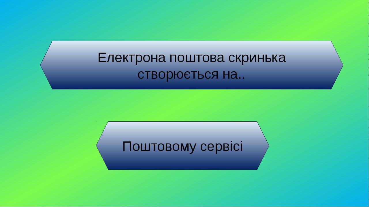 Екранна сторінка презентації, яка містить різні об'єкти називається … слайд