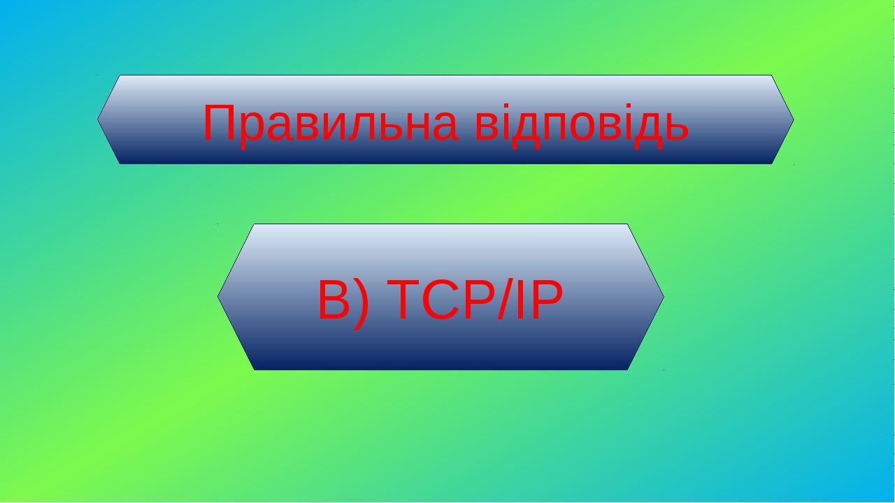 Правильна відповідь В) TCP/IP