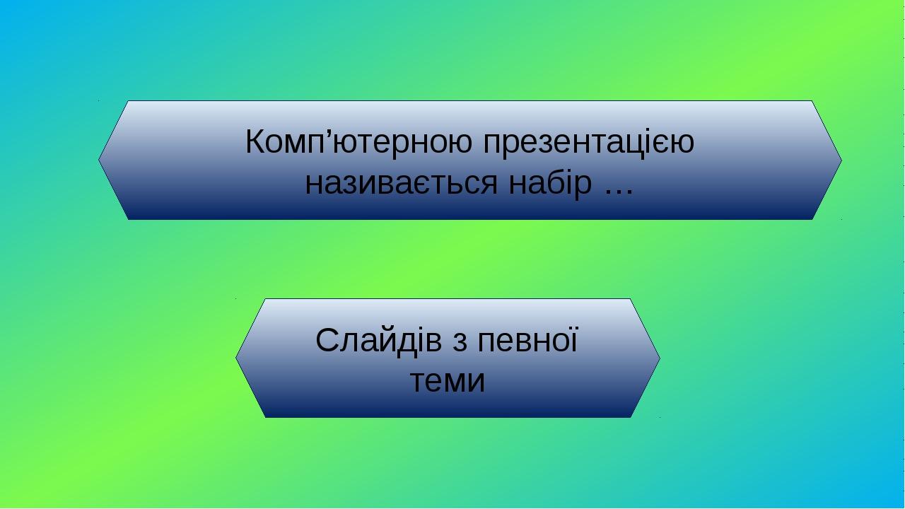 Яке розширення має файл презентації ppt