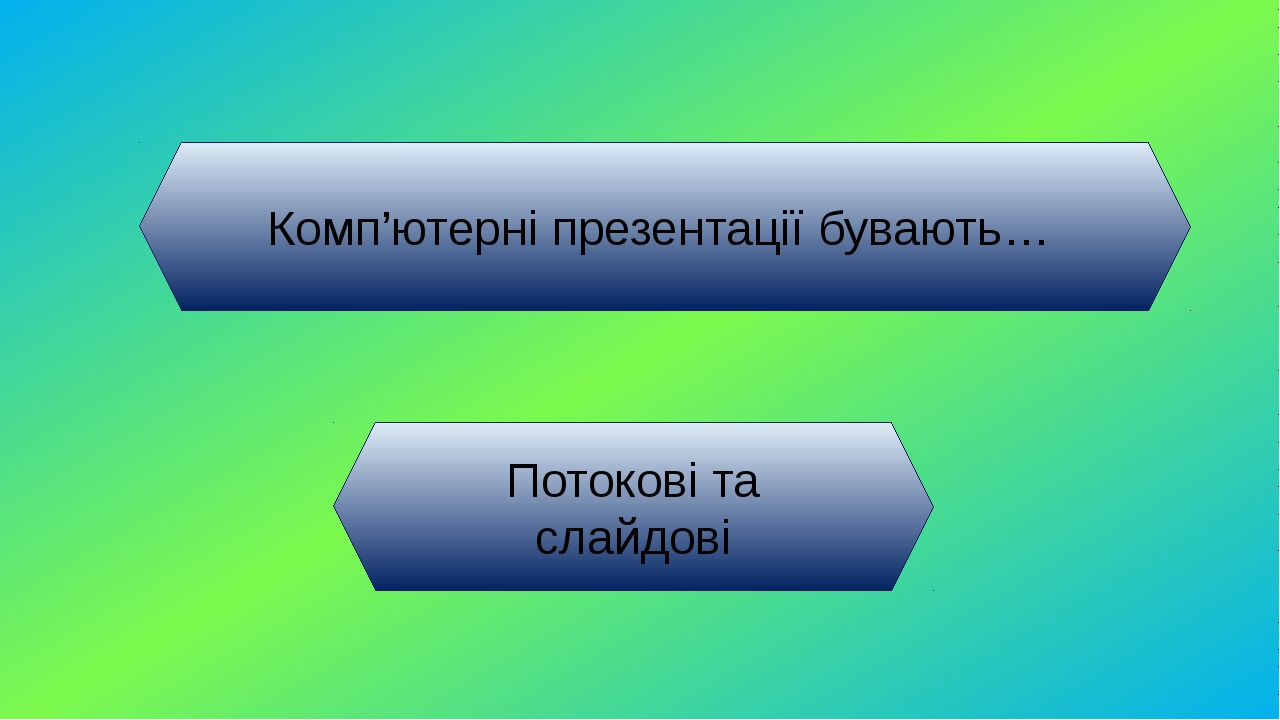 Створення нової публікації в програмі Publisher починається з … вибору шаблону