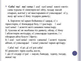 Сабақтың мақсаты: Қазақ халқының киелі «жеті» саны туралы түсініктерін кеңей